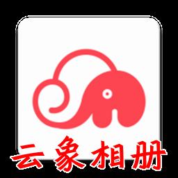 云象相册管家免费版APP1.0 安卓版