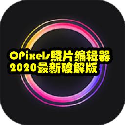 OPixels照片编辑器2020最新破解版2.12 安卓免费版