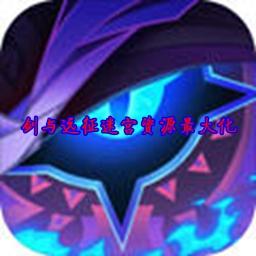 �εc�h征迷�m�Y源最大化appv1.0安卓版