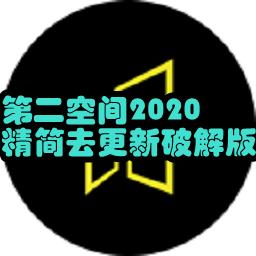 第二空�g2020精�去更新破解版8.19.0 安卓版