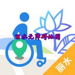 2020丽水无障碍地图全图高清版appv1.0.0官网版