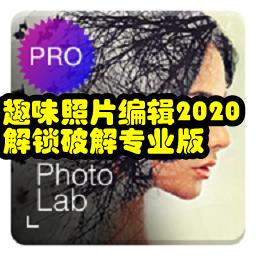 趣味照片编辑2020解锁破解专业版3.7.9 安卓最新版