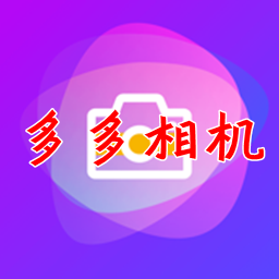 多多相机vip去水印免费版1.0 最新版