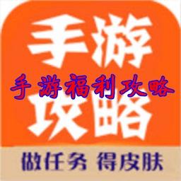 手游福利攻略�I取永久皮�wapp2020最新版