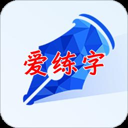 爱练字字帖软件2020免费版3.1.04 安卓最新版