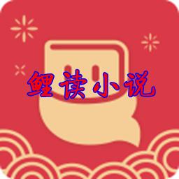 鲤读小说2020vip破解版appv1.0 安卓版