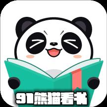 91熊猫看书历史老旧版本app安卓阅读版