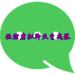 微信��M聊天生成器安卓破解版appv1.0.0手�C版