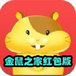 金鼠之家红包版合成升级赚钱app2.9 安卓最新版