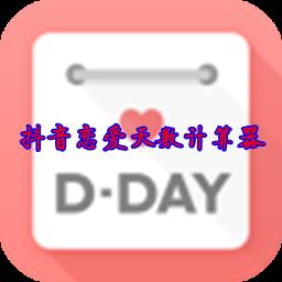 抖音恋爱天数计算器app2020最新版