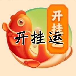 微博开挂运开运卡助手1.0 安卓最新版