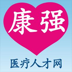 康强医疗人才网招聘app2020最新版