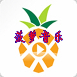 菠萝音乐播放器vip破解版app2020最新版
