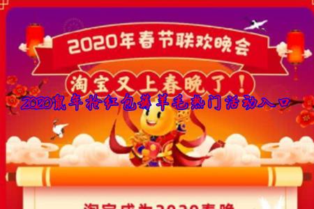 鼠年抢红包薅羊毛热门活动入口  2020最全的撸羊毛赚钱攻略