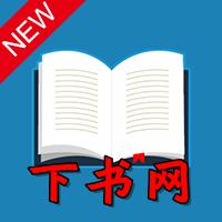 下书网txt格式全本小说下载工具2020最新版