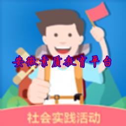安徽素�|教育平�_2020官�W登�appv1.0.5 安卓版