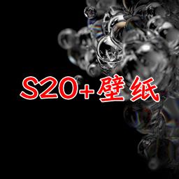 三星S20+Ultra内置壁纸高清原图【官方/尺寸】