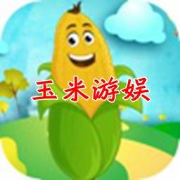 玉米游娱免付费破解版1.0 全关卡解锁