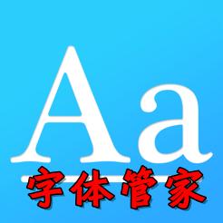 字体管家免root破解版6.0.0.5安卓版