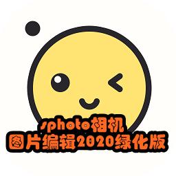 sphoto相机图片编辑2020绿化版1.3.5 安卓最新版
