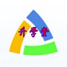 升学堂2020学生端成绩查询入口appv1.5.9官方版