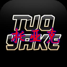 托亚克电竞赛事服务appv 1.0.0安卓