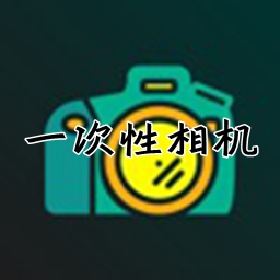 一次性相机复古滤镜免费版1.0 最新版