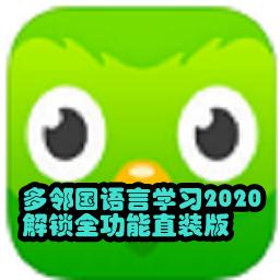多邻国语言学习2020解锁全功能直装版4.47.3 安卓最新版