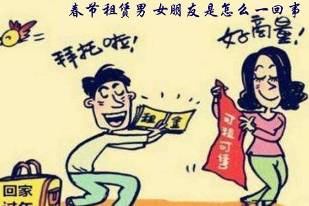 春节租赁男女朋友是怎么一回事