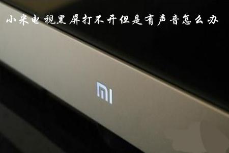 小米电视黑屏打不开但是有声音怎么办