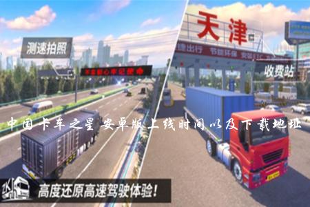 中国卡车之星安卓版上线时间以及下载地址