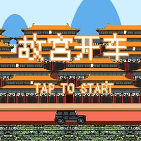 故�m�_�手游1.0�_�l版