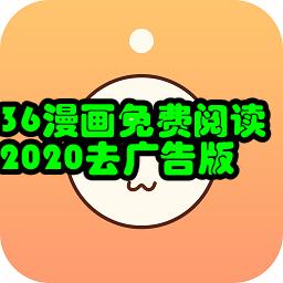 36漫画免费阅读2020去广告版1.1 安卓版