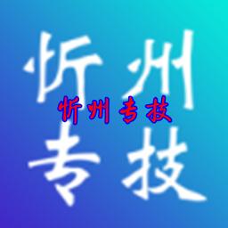 忻州专技2020官网登录入口appv1.0.0安卓版