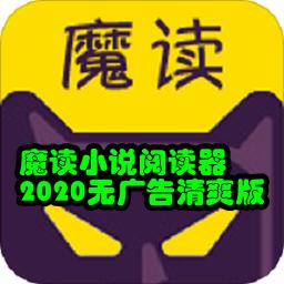 魔读小说阅读器2020无广告清爽版1.0.1 安卓免费版