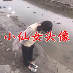 2020小仙女微信QQ头像去水印版【专属/闺蜜】