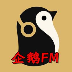 企鹅FM无限金豆破解版下载20206.0.2安卓手机版