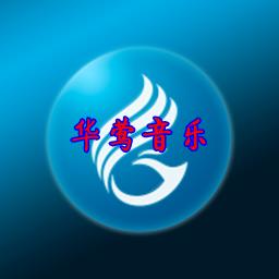 华莺音乐2020vip破解版appv1.0.0安卓版