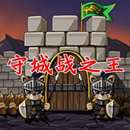 守城�鹬�王�o限�t��石金�牌平獍�1.0.3 �o限血量