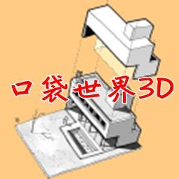 口袋世界3D去�V告�荣�破解版1.2.0 中文修改版