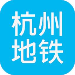 杭州地铁查询线路规划2020最新版1.1 安卓版