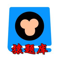 猿题库下载官方版高中app2020最新版