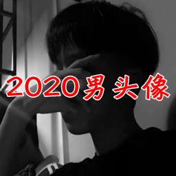 2020黑白社会炫酷男生头像【冷酷/真实】