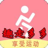 趣走多多走路赚钱appv2.0.1安卓版