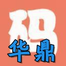 华鼎打码手机赚钱app2020最新版