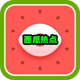 西瓜热点看资讯赚零花app3.0 安卓手机版