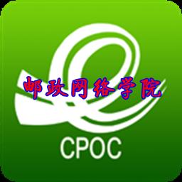 邮政网络学院2020官网登录入口appv 2.6安卓版