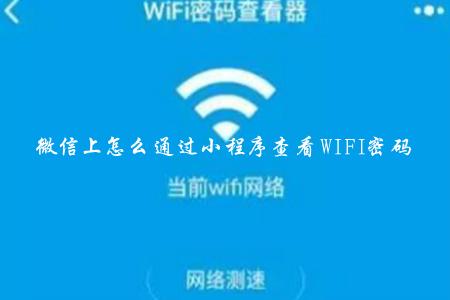 微信上怎么通过小程序查看WIFI密码