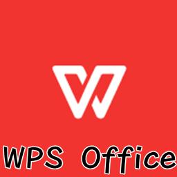 WPS Office2020高级会员解锁版12.3.3 帐号分享版