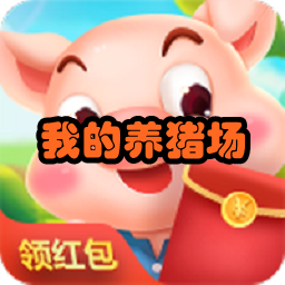我的养猪场领红包网赚app0.95 安卓手机版
